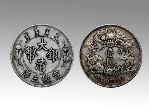 2017宣统大清银币价格表