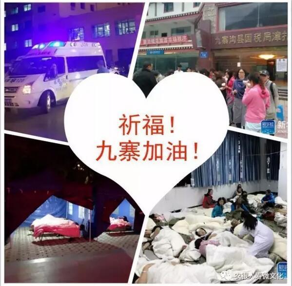 农银人寿紧急启动四川九寨沟地震应急预案