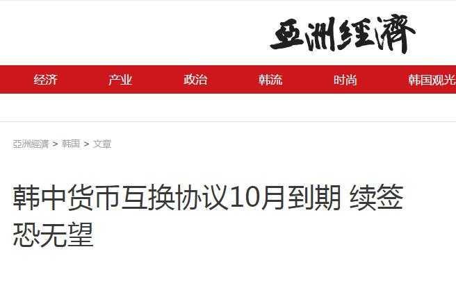 中韩货币互换协议10月10日到期 能否续签将打上了一个问号