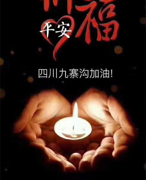 华夏保险四川分公司启动四川九寨沟7.0级地震应急预案