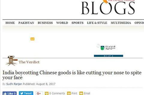 印抵制中国货是