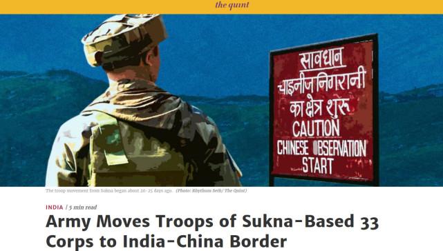 中印边境对峙最新消息:印军第33军大批部队向中印边境锡金段集结