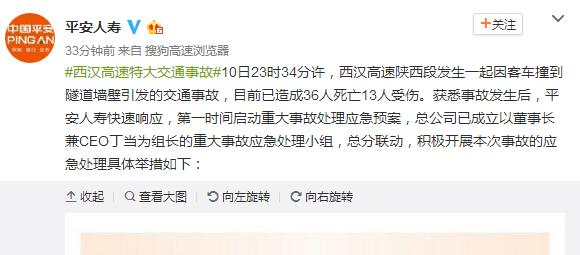 西汉高速重大事故 平安人寿快速响应启动应急处理具体举措