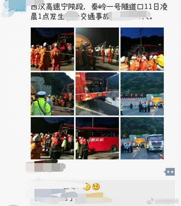 西汉高速重大事故最新消息:客车撞上隧道壁致36人丧生