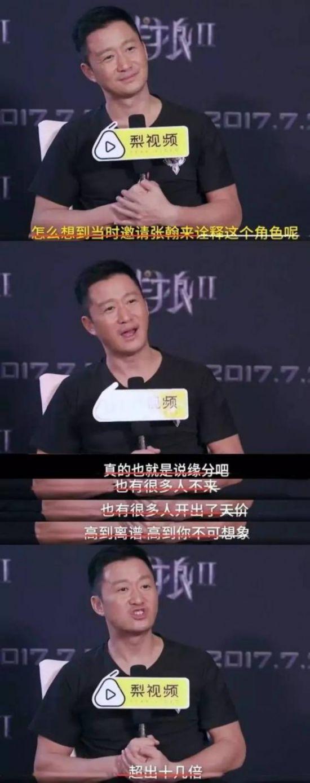 战狼2票房破40亿 吴京坦言找张翰是因为他便宜!