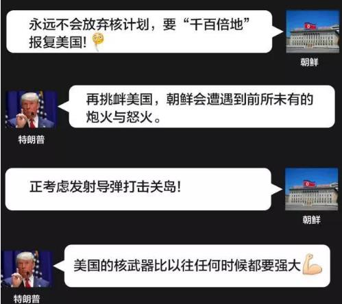 """美国和朝鲜如果比""""拼命"""":千万别卖了你的股票"""