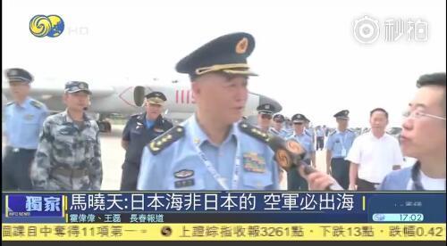 中国空军司令称空军必出海 日本海不是日本的海不是不能去