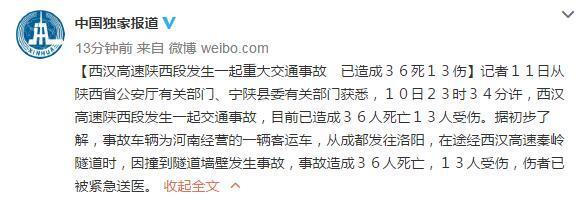 陕西发生重大车祸致36死13伤 从成都发往洛阳的客运车发生事故
