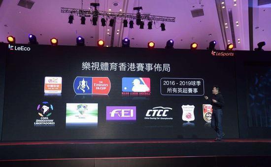 乐视体育在香港保住英超版权 世界杯香港版权仍在争取