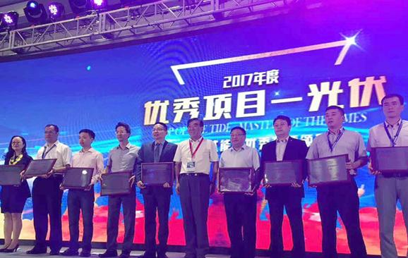 """""""2017中国分布式能源国际论坛""""在北京召开"""