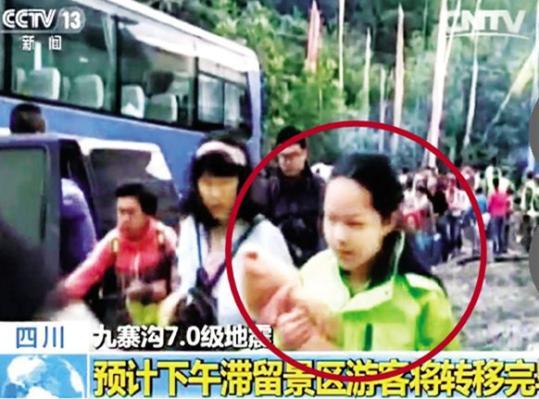 地震发生时女儿在九寨沟游玩 母亲在央视新闻看到她