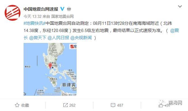 南海6.5级地震 本次地震对海南岛无直接影响