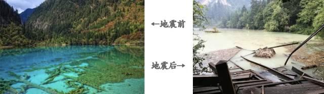震后的九寨沟景区面目全非 原来的碧蓝变为黄色