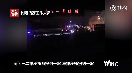 西汉高速交通事故已36死13伤 目击者撞得前三排座椅都挤到一起
