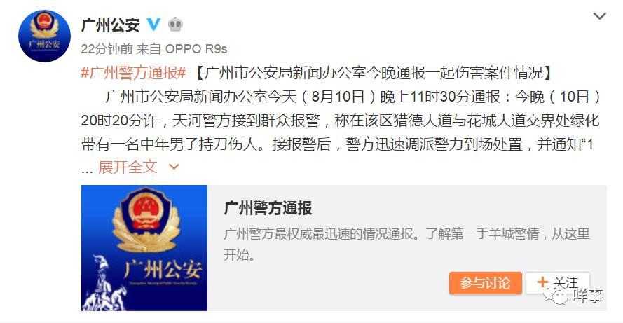 广州男子持刀行凶 致两名女性1死1伤