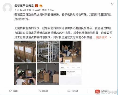 杭州保姆纵火案家属林生斌:已向九寨沟灾区捐款5万 将再捐2千件衣服