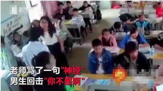 男生猛扇回击老师 网友:老师已属高危职业了吧