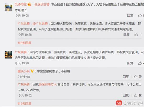 深圳现职业碰瓷哥 网友质疑为何不绳之于法图片