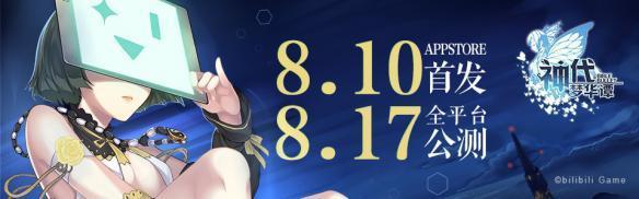 《神代梦华谭》8.17全平台公测 将再次掀起一轮抽集卡牌狂潮