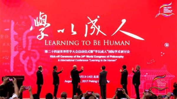 世界哲学大会首度移师中国 吸引全世界众多哲学家的参与