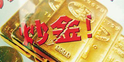 重仓炒黄金的弊端是什么
