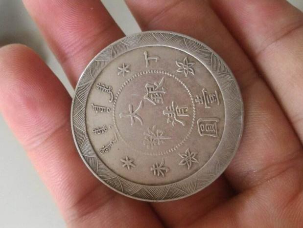 大清银币如何辨别真伪?