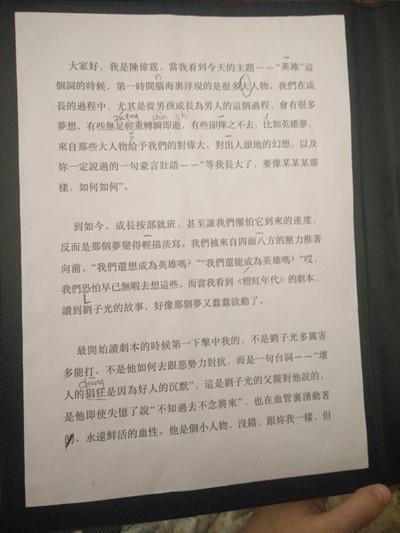 陈伟霆演讲稿曝光 认真敬业态度受粉丝赞赏