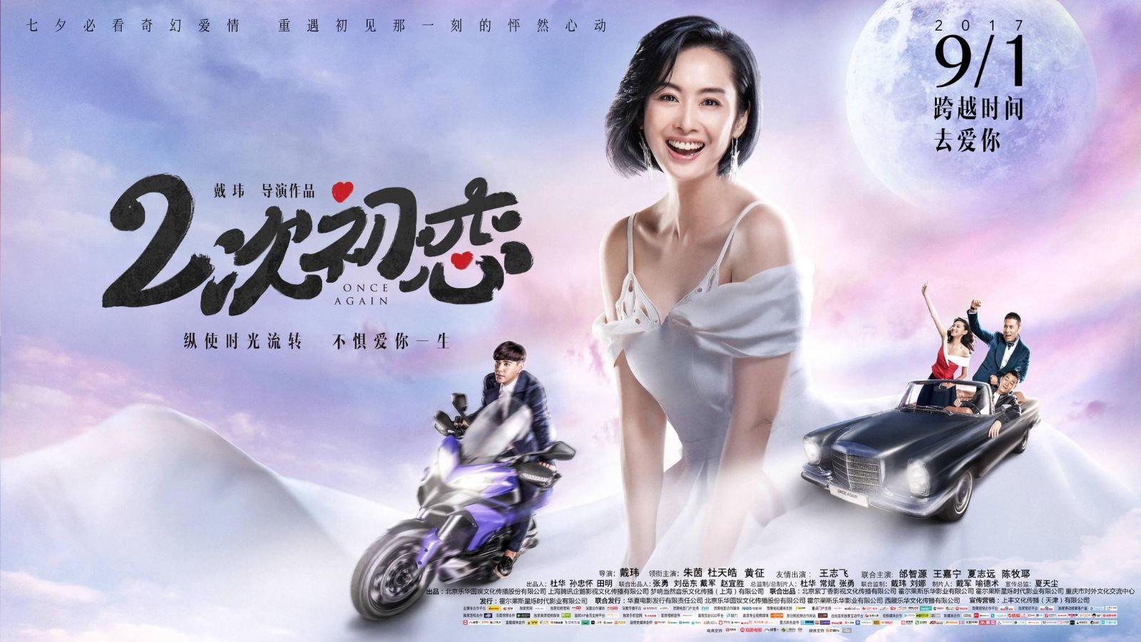 《二次初恋》改档9月1日 终极预告新鲜出炉朱茵化身女神受追捧