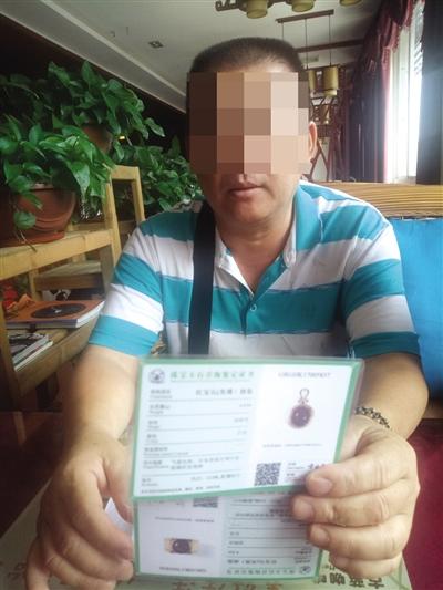 男子跟团游柬埔寨疑被骗 4.6万买回含玻璃状充填物红宝石首饰
