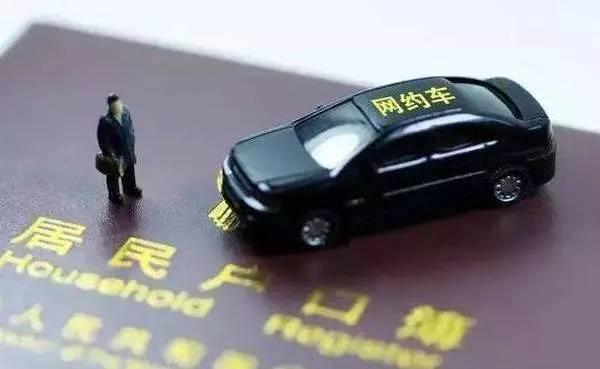 网约车整体调控 及时清理不合规人员及车辆