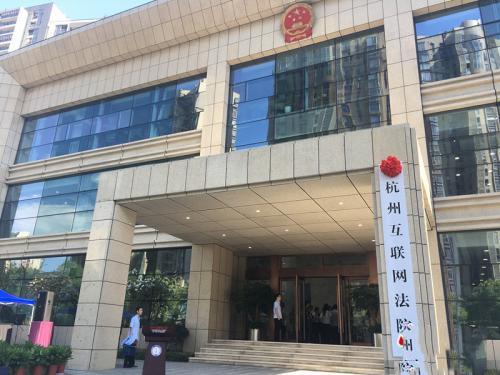 全国首家互联网法院落户杭州 组建互联网与法律双精通的审判团队