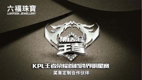 六福珠宝助力KPL王者荣耀职业联赛衍生综艺《集结吧!王者》