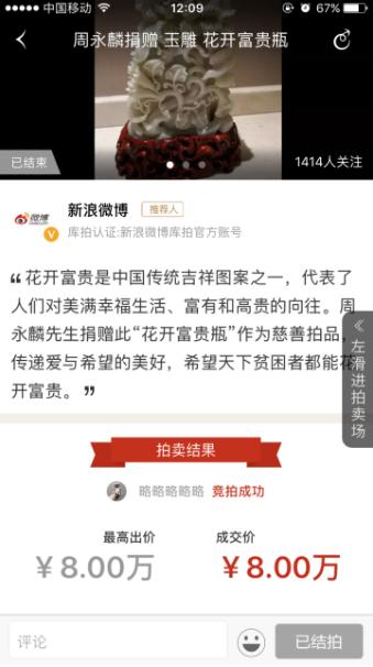 光正集团董事长周永麟携和田玉雕瓶助阵2017在线慈善拍活动