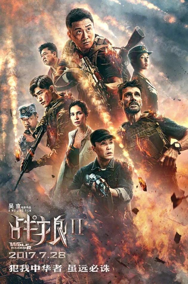 吴京《战狼2》上映24天 票房突破50亿!