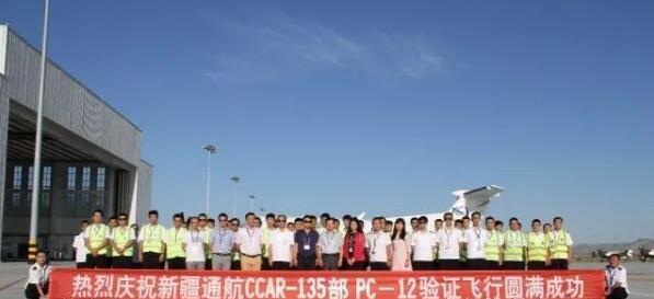 新疆通航135部PC-12私人飞机航路验证试飞圆满成功