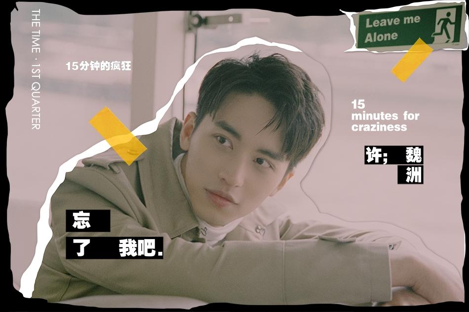 """许魏洲《忘了我吧》MV首发 深情之作揭开""""绝望的疯狂""""表象"""