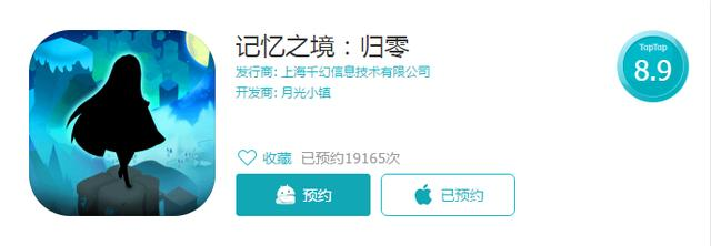 《记忆之境:归零》正式登录App Store 玩家预约数量已近两万