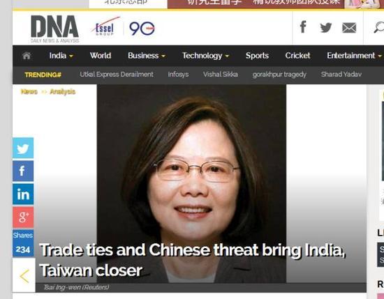 """中印对峙最新消息:印媒称台湾为国家 要将""""印台关系""""提升到新高度"""