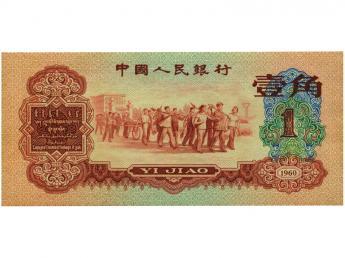 1960年枣红一角纸币的收藏价值
