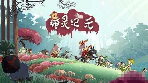 《瑭灵纪元》养成类塔防游戏 将于本周四24日上午开启安卓测试