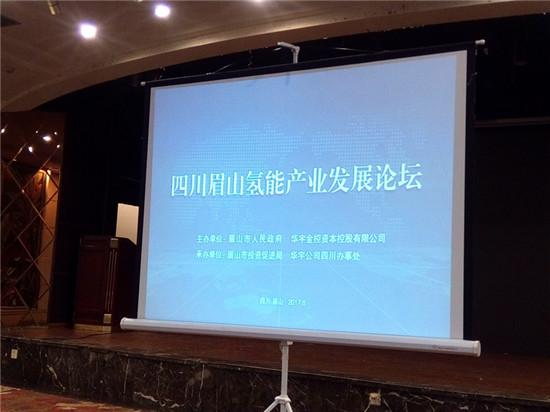 四川举行氢能产业发展论坛 汇集大咖共同研讨氢能源发展前景