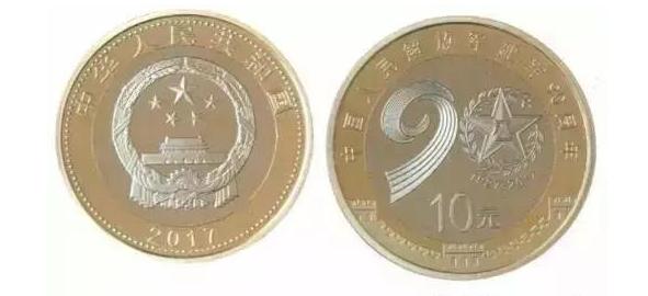 建军90周年纪念币最新消息:建军90周年纪念金币最全预约攻略