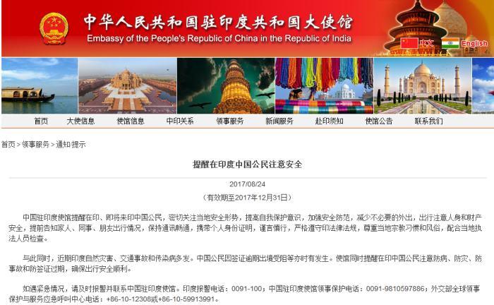 中印对峙最新消息:中国驻印度使馆提醒在印中国公民注意安全!