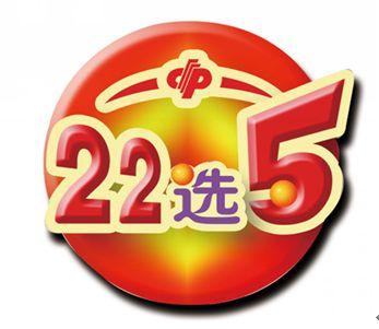 内蒙古风采22选5玩法规则