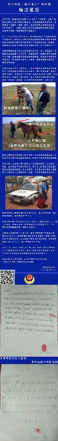 """骡子讹人事件通报 骡子""""碰瓷""""网上散布谣言要负法律责任"""