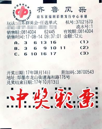 青岛:彩民购买