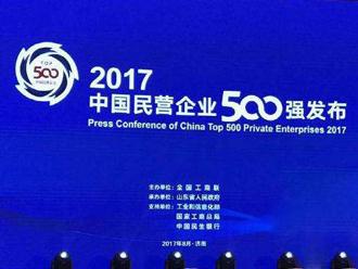 2017中国民企500强发布 6家民营企业营收突破3000亿元