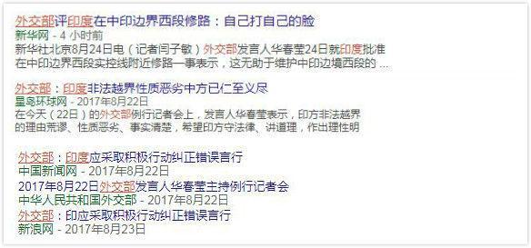 """中印对峙最新消息:中国外交部表态已经到了""""仁至义尽""""的地步"""