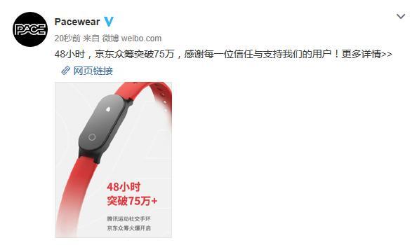 腾讯手环Pacewear S8众筹上线 运动社交为腾讯手环最大功能亮点