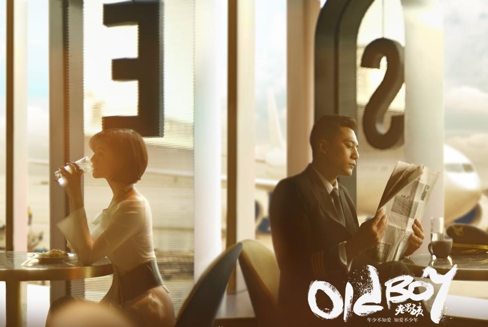 《老男孩》曝遇爱版海报 展现男女主角遇见爱情后的暗生情愫
